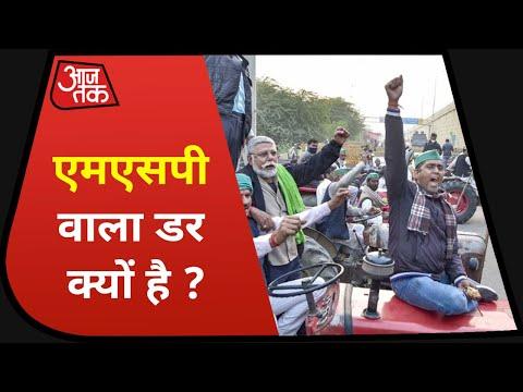 , title : 'Farmer Protest: क्या है किसानों का MSP वाला डर, जो उन्हें परेशान कर रहा है !