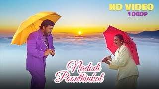 Nadodi Poonthinkal Full Video Song ( HD - 1080p )   Mohanlal , Indraja - Ustaad Movie Song