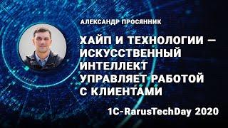Хайп и технологии — искусственный интеллект управляет работой склиентами — 1C‑RarusTechDay2020