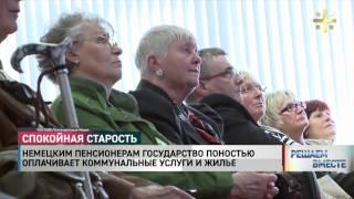 Решаем вместе: Индивидуальный пенсионный капитал