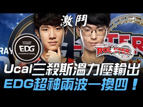 EDG vs KT 頂級對戰!新星Ucal三殺斯溫力壓輸出 EDG超神兩波一換四!