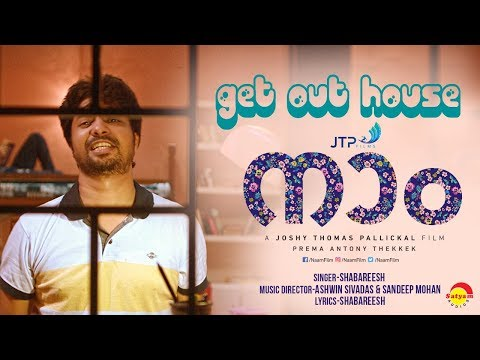 Get Out House song - Naam - Shabareesh Varma
