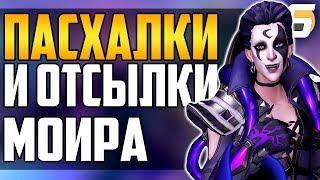 МОЙРА: Пасхалки и Отсылки - Overwatch