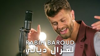 تحميل اغاني Rabih Baroud - Loghzal Diali (Official Music Video)   ربيع بارود - لغزال ديالي MP3