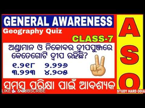 ASO Exam Class7 on General Awareness || Important GA MCQ for