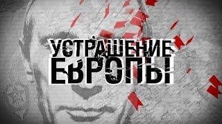 """ПУТИН: МИССИЯ """"УСТРАШЕНИЕ ЕВРОПЫ"""""""