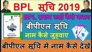 bpl list 2019 rajasthan - मुफ्त ऑनलाइन