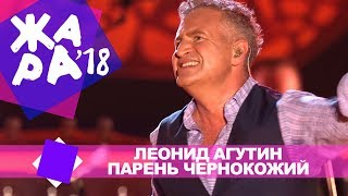 Леонид Агутин -  Парень чернокожий  (ЖАРА В БАКУ Live, 2018)