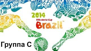 ЧМ 2014 в Бразилии. Все голы. Группа C   FIFA WC 2014. All goals. Group C