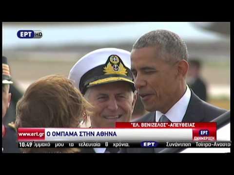 Άφιξη Μπαράκ Ομπάμα στην Αθήνα