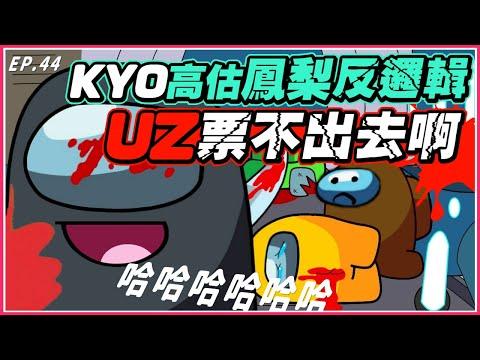 KYO敗給鳳梨妹的邏輯 UZ開場被驗狼 卻一直苟活