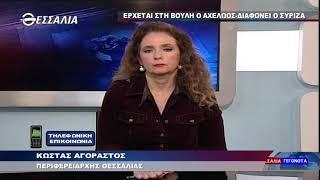 ΕΡΧΕΤΑΙ ΣΤΗ ΒΟΥΛΗ Ο ΑΧΕΛΩΟΣ-ΔΙΑΦΩΝΕΙ Ο ΣΥΡΙΖΑ 16 01 2020