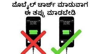 Mistakes You Make While Charging Phone | Kannada video
