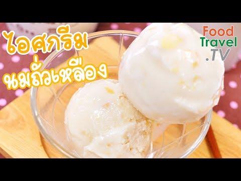 ไอศกรีมนมถั่วเหลือง Soy Milk Ice Cream | FoodTravel ทำไอศกรีม
