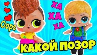 Мультик Куклы Лол СЮРПРИЗ! ОПОЗОРИЛАСЬ перед Мальчиком! DECODER LOL SURPRISE Видео для детей