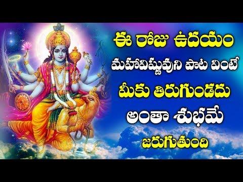 ఈ రోజు ఈ పాటలు వింటే మీకు అంత శుభమే జరుగుతుంది  || garuda gamana||Lord vihnu songs