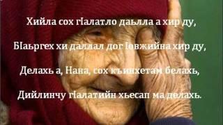 Валид ДАГАЕВ - Гечделахь, Нана