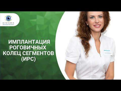 Цены на лазерную коррекцию зрения в новосибирске