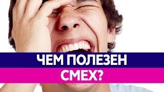 Чем ПОЛЕЗЕН СМЕХ? Почему смех продлевает жизнь, улучшает здоровье и вырабатывает эндорфин