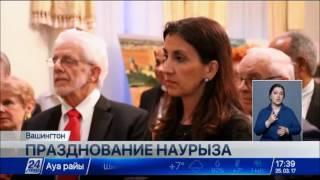 Посольство РК провело в Вашингтоне праздничное мероприятие по случаю Наурыза