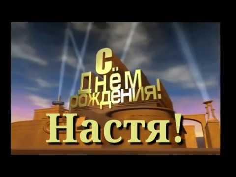 Настя, с Днём рождения! видео