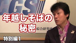 緊急特番 都知事選挙と東京の左翼の話【CGS 古谷経衡】