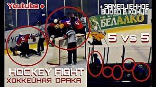 Хоккейная драка 5 на 5 | Hockey Fight 5 vs 5