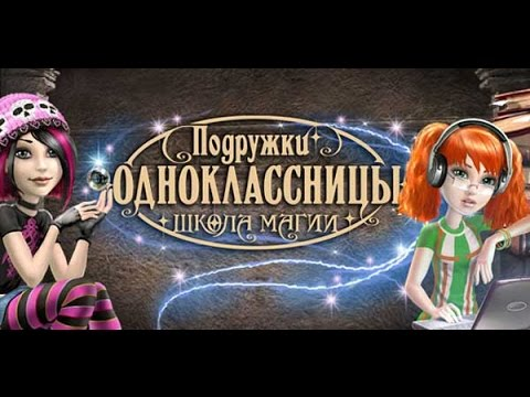 Игра школа магии 2 играть онлайн