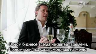 Беседа с лучшим сомелье мира Андреасом Ларссоном.