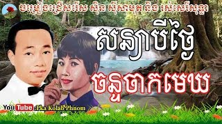 sin sisamuth and ros sereysothea, sin sisamuth song, ros sereysothea songs, khmer old song #02