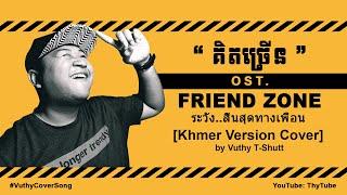 គិតច្រើន ~ คิดมาก | KID MAK | FriendZone - Khmer Version Cover