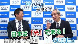 第166回③ 赤塚高仁氏:日本は「光」である!