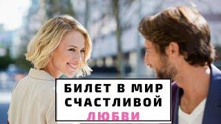 Секреты счастливых отношений. Приглашаю 6 октября на психологический форум Top Secrets