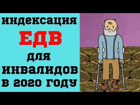 Индексация ЕДВ для инвалидов в 2020 году