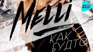 MELLI  -  Как будто (Official Audio 2017)