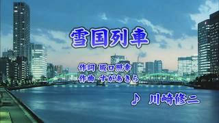 雪国列車/川崎修二カバーmasahiko