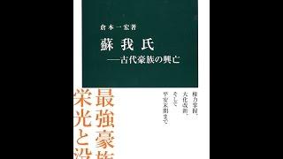 紹介蘇我氏古代豪族の興亡中公新書倉本一宏