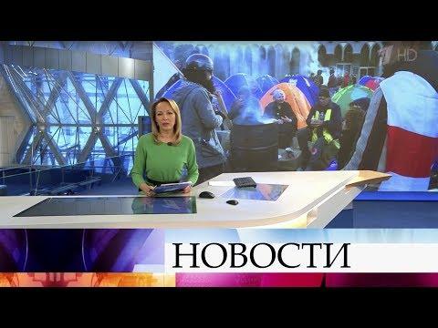Выпуск новостей в 12:00 от 19.11.2019 видео