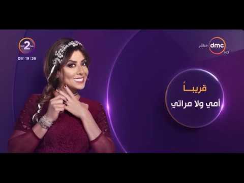 شاهد الإعلان التشويقي لبرنامج نشوى مصطفى الجديد على dmc