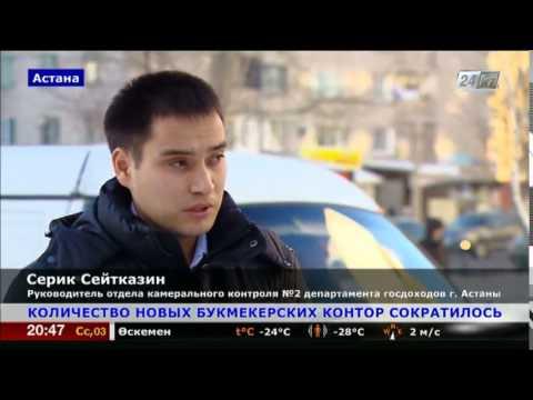 Рост количества букмекерских контор в Казахстане сократился почти в 2 раза