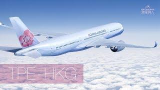 中華航空 A350-900 商務艙 (台北 - 香港) China Airlines A350-900 Business Class (TPE - HKG)