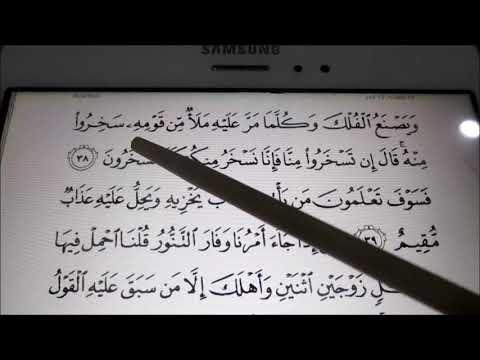 Belajar Membaca Al-Quran Surah Hud Mukasurat 225 & 226