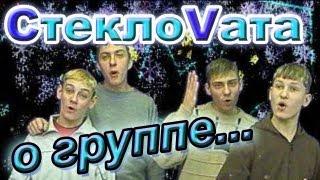 Новый год и группа СтеклоVата
