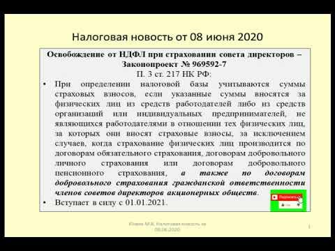 Налоговый дайджест за июнь 2020 / Tax digest for June 2020