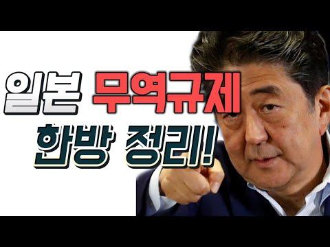 일본 수출규제 총정리~!