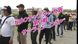 NBCチャプター大阪第2戦 淀川 6月2日