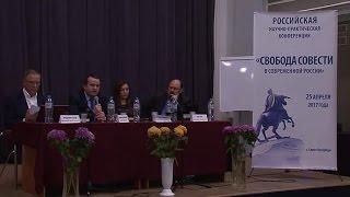 На конференции о Свободе совести в современной России говорили в защиту Свидетелей Иеговы