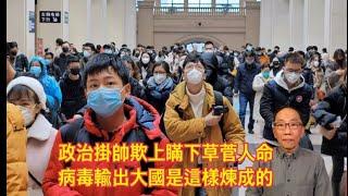 20200124 政治掛帥欺上瞞下草菅人命 病毒輸出大國是這樣煉成的
