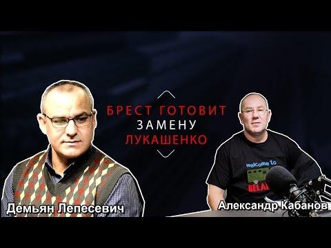 Брест готовит замену Лукашенко