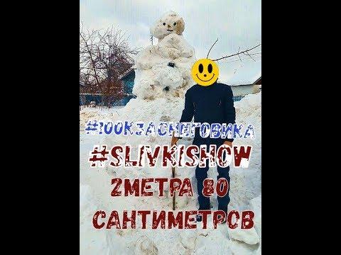 #100КЗАСНЕГОВИКА#SLIVKISHOW УЧАВСТВУЕМ В КОНКУРСЕ SLIVKI SHOW